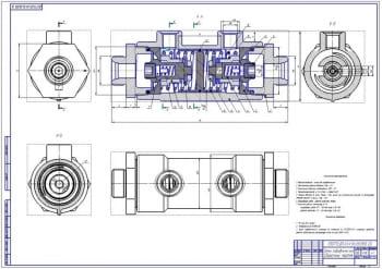 9.Сборочный чертеж гидравлического замка (формат А1)