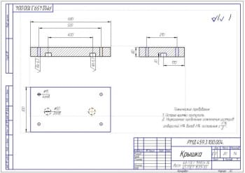 9.Рабочий чертеж крышки (формат А3)