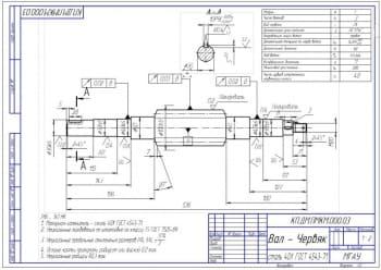 9.Рабочий чертеж детали вал-червяк из стали 40Х (формат А3)