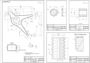 Чертежи деталей косой рычаг задней подвески в масштабе 1:2, с указанными размерами для справок и с предельными неуказанными отклонениями размеров