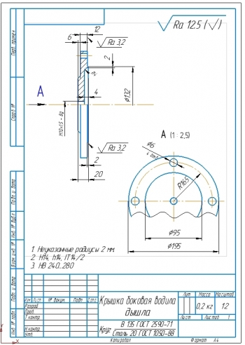 9.Рабочий чертеж крышки боковой водила дышла А4