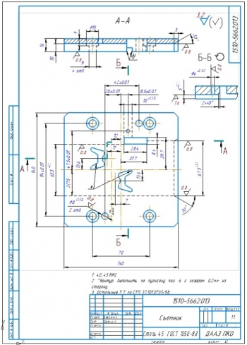 9.Рабочий чертеж детали съемник А3