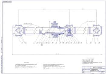 Набор чертежей: сборочный карданного вала автомобиля ВАЗ-2105 и деталировки карданного вала