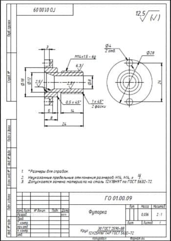 9.Чертеж детали футорка массой 0.036, в масштабе 2:1, с указанными размерами для справок и с техническими требованиями: предельные неуказанные отклонения размеров Н14, h14, +-t2/2, допускается замена материала на сталь 12Х18Н9Т по Г0СТ 5632-72 (формат А4