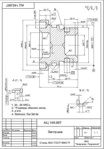 Деталь заглушка с техническими требованиями
