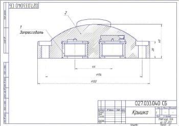 9.Сборочный чертеж крышки с основными параметрами конструкции (формат А3)